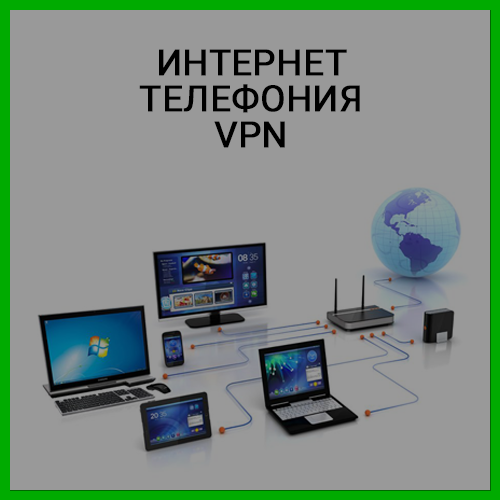 5Интернет