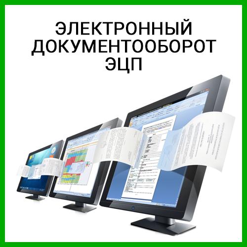 6Электронный документооборот