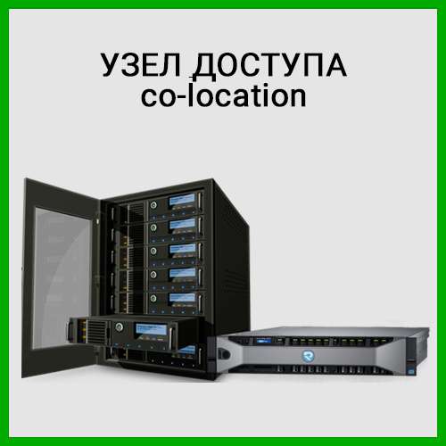 4Узел доступа co-location